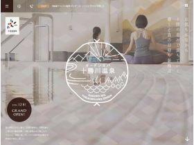 花园SPA十勝川温泉的网站缩略图