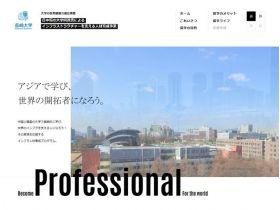 长崎大学的网站缩略图